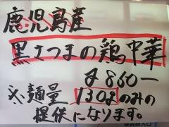 煮干しつけ麺 宮元【壱壱】-3