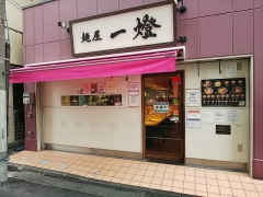 麺屋 一燈【六五】-2