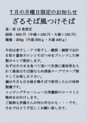 麺屋 一燈【六五】-0