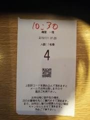 麺屋 一燈【六五】-5