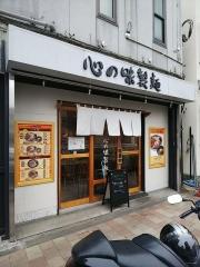 心の味製麺【七】-1