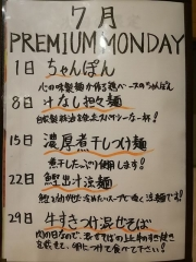 心の味製麺【七】-3