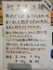 心の味製麺【七】-4