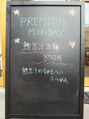 心の味製麺【七】-14