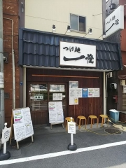 つけ麺 一燈【参七】-1