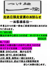 つけ麺 一燈【参七】-2