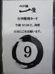つけ麺 一燈【参七】-3