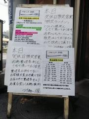 つけ麺 一燈【参七】-20