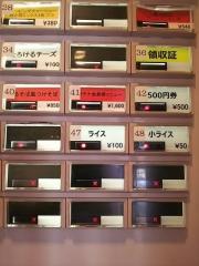 麺屋 一燈【六六】-4