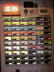 麺屋 一燈【六六】-3