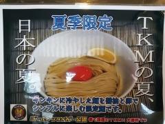 大勝軒 てつ【七】-3