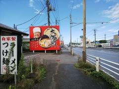 大勝軒 てつ【七】-5