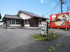大勝軒 てつ【七】-6