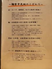 【新店】麺家 幸先坂-3