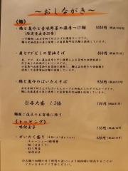 【新店】麺家 幸先坂-4