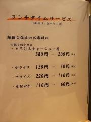 【新店】麺家 幸先坂-6