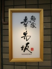 【新店】麺家 幸先坂-13