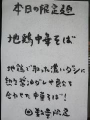 とりそば モリゾー【弐】-5