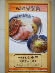 心の味製麺【八】-2