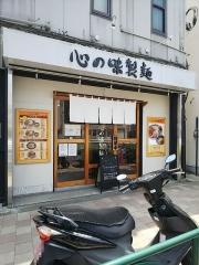 心の味製麺【八】-1