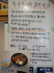 心の味製麺【八】-4