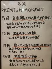 心の味製麺【八】-21