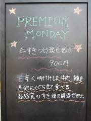 心の味製麺【八】-22