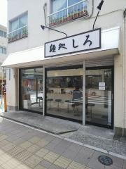 麺処 しろ【弐】-2
