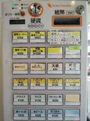 麺処 しろ【弐】-3