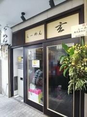 【新店】らーめん玄-1