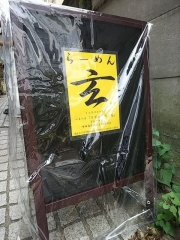 【新店】らーめん玄-8