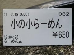 【新店】らーめん玄-10