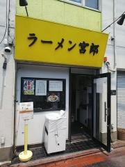 ラーメン宮郎【五】-1