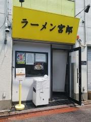 ラーメン宮郎【五】-2