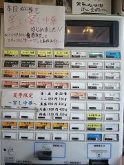 ラーメン宮郎【五】-3