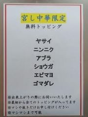 ラーメン宮郎【五】-5
