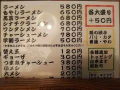 本場久留米 うちだラーメン【弐】-2