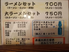 本場久留米 うちだラーメン【弐】-3