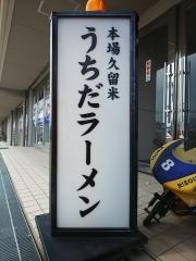 本場久留米 うちだラーメン【弐】-8
