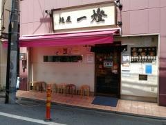 麺屋 一燈【六七】-1