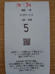 麺屋 一燈【六七】-6