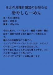 麺屋 一燈【六七】-2