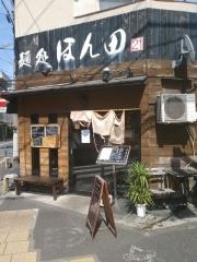 麺処 ほん田【弐九】-1