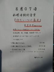 麺処 ほん田【弐九】-2