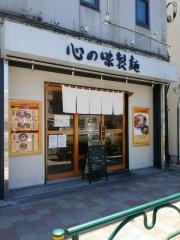 心の味製麺【九】-1