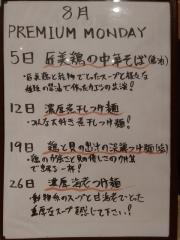 心の味製麺【九】-2