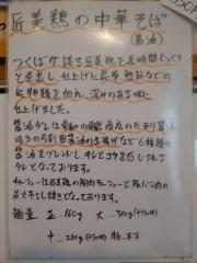 心の味製麺【九】-4
