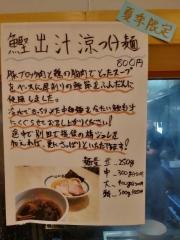 心の味製麺【九】-5