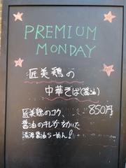 心の味製麺【九】-13