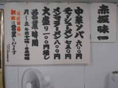 赤坂味一【七】-2
